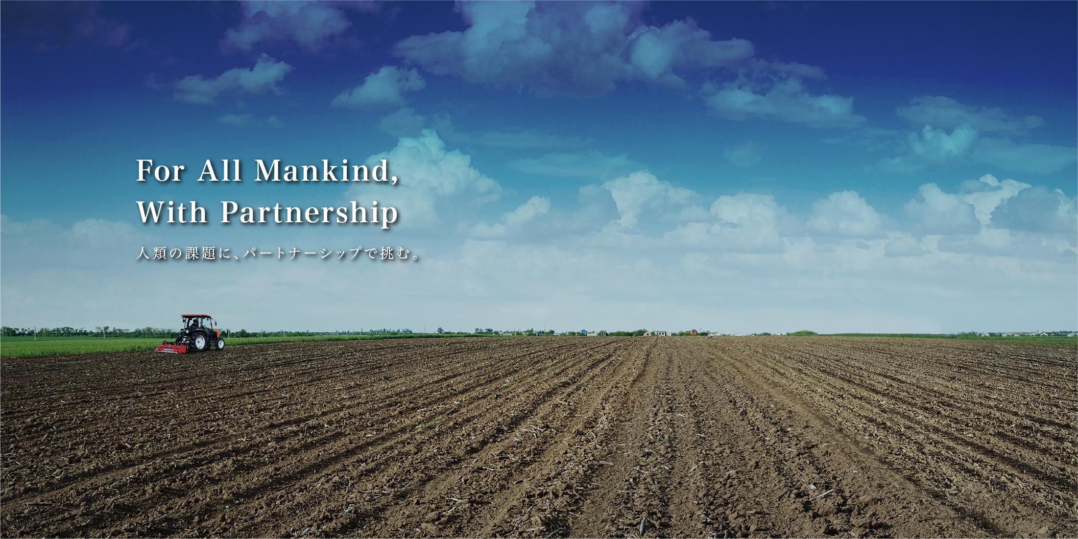 人類の課題に、パートナーシップで挑む For All Mankind, With partnership