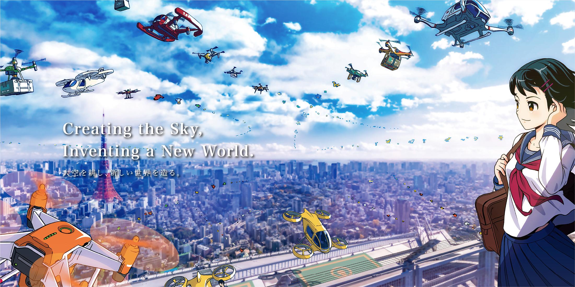 大空を耕し、新しい世界を造る。 Creating the Sky,  Inventing a New World.