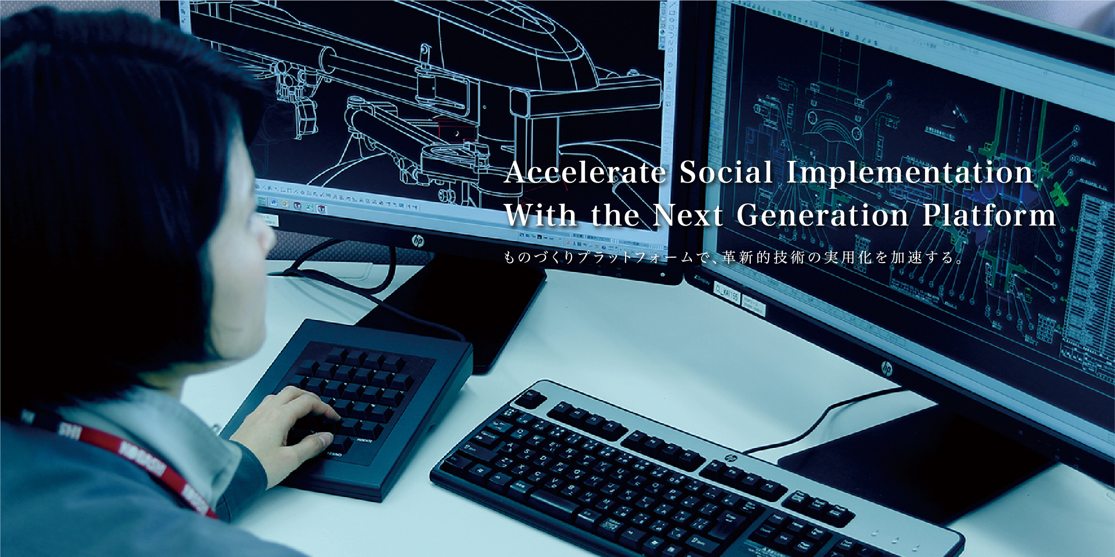 ものづくりプラットフォームで、革新的技術の実用化を加速する Accelerate social implementation with the next generation platform