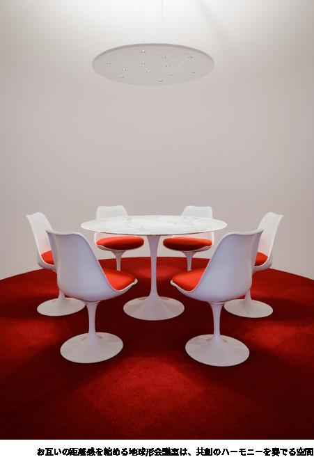 お互いの距離感を縮める地球型会議室は、共創のハーモニーを奏でる空間